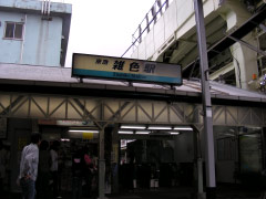 京急雑色駅