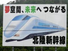 北陸新幹線看板2