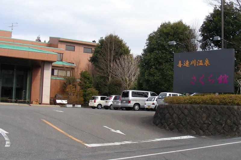 喜連川温泉 さくら館