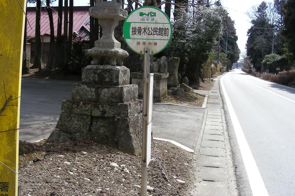 接骨木公民館前バス停