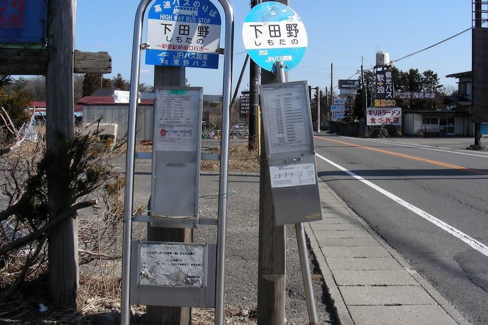 下田野バス停