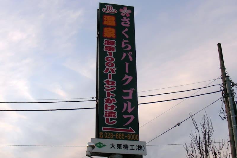 2011utsunomiya10.jpg