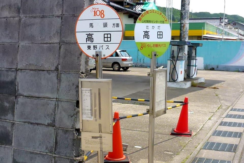 高田バス停