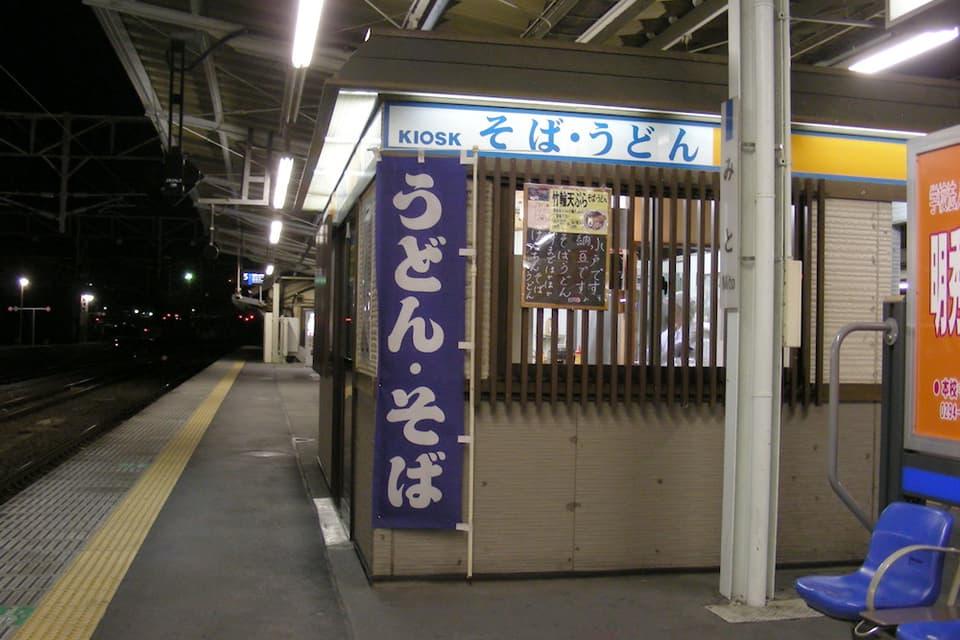 水戸駅立ち食いそば