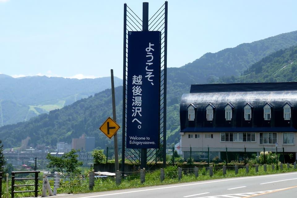 2012yuzawa04.jpg