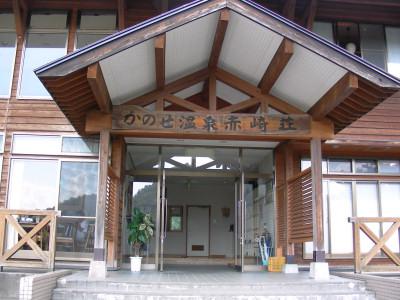 赤崎荘入口