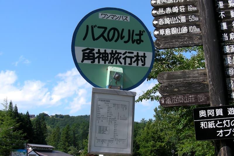 角神旅行村 バス停
