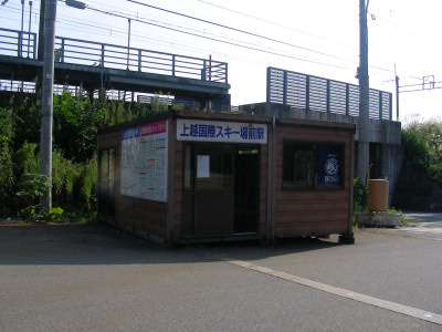 上越国際スキー場前駅
