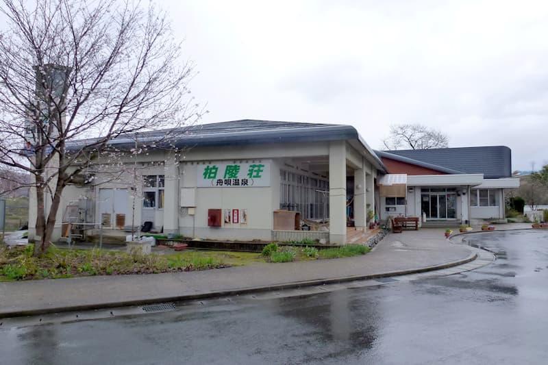 老人福祉センター 柏陵荘