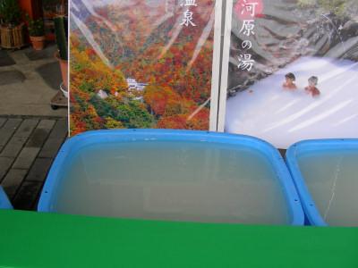 燕温泉足湯