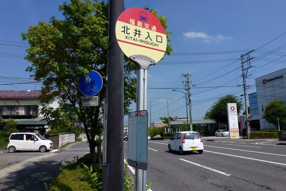 北井入口 バス停