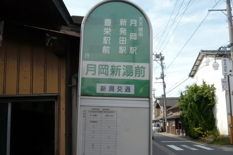 月岡新湯前 バス停