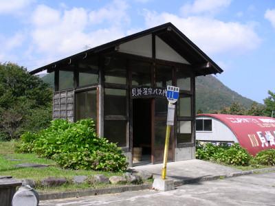 貝掛温泉バス停