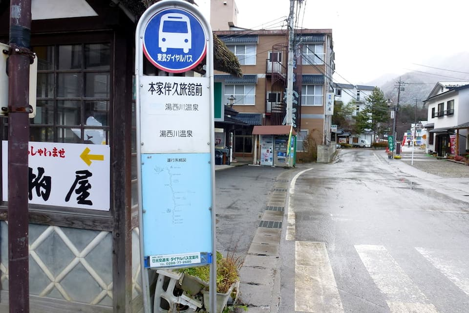 本家伴久旅館前 バス停