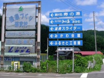 新三川温泉