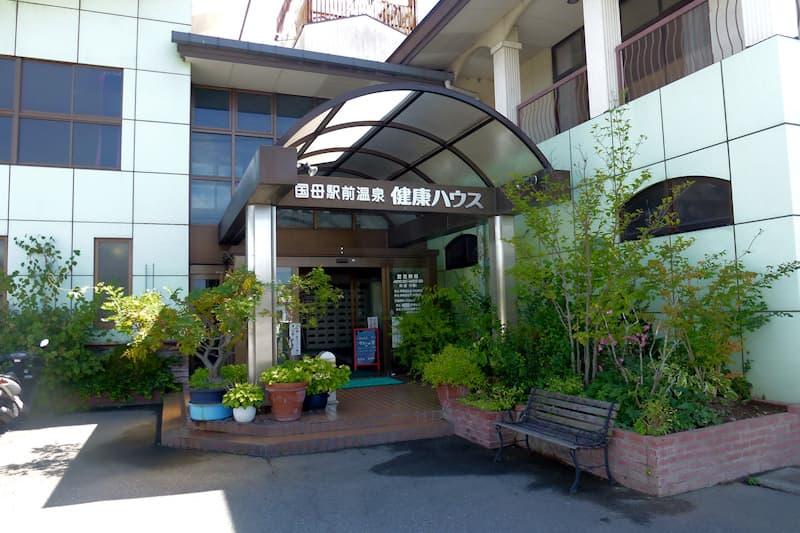 国母駅前温泉健康ハウス