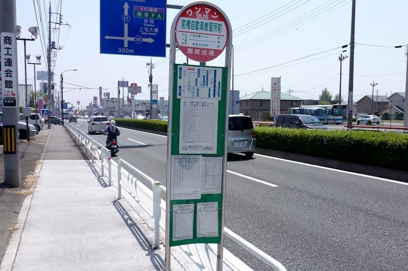 前橋自動車教習所前 バス停