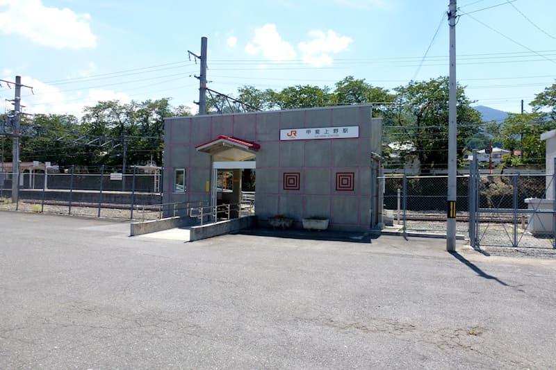 甲斐上野駅