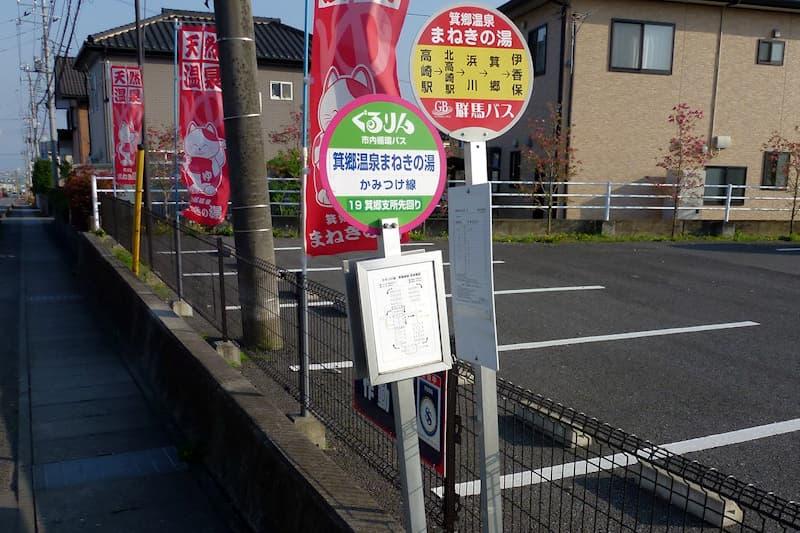 箕郷温泉 まねきの湯 バス停