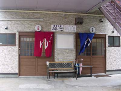 六日町中央温泉共同浴場