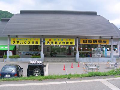 津南観光物産館全景
