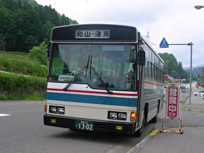 南越後観光バス和山行