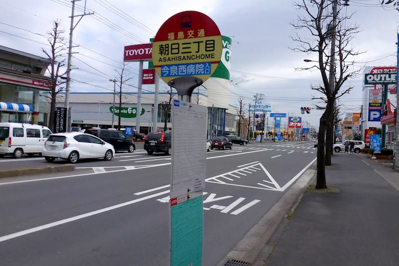 朝日三丁目 バス停