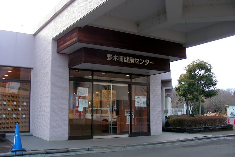 野木町健康センター ゆ~らんど