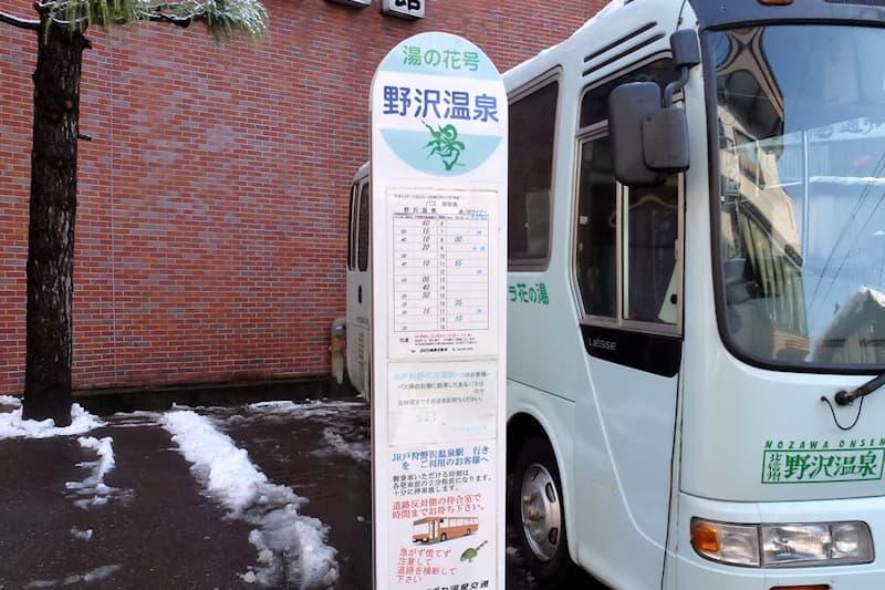 野沢温泉バス停