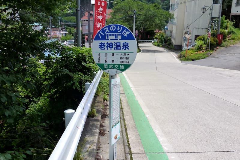老神温泉 バス停
