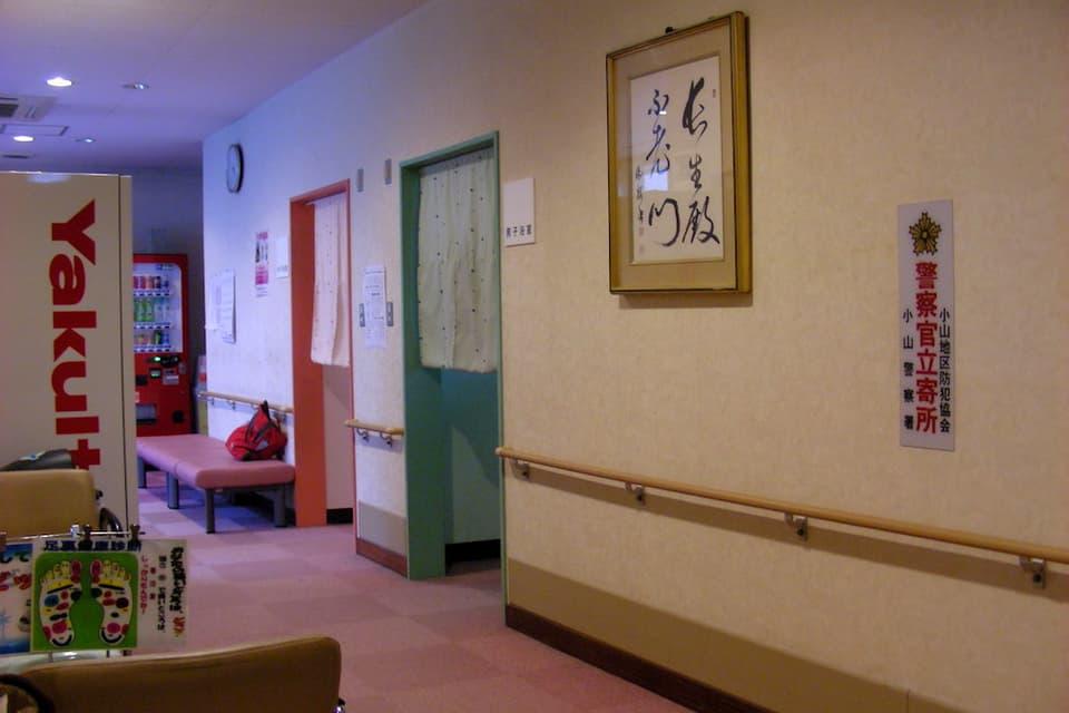 小山市ふれあい健康センター