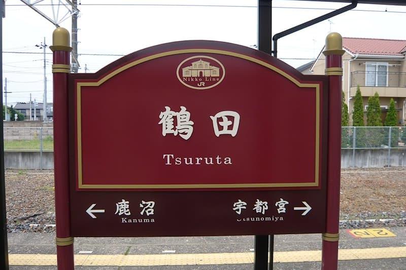 日光線 鶴田駅