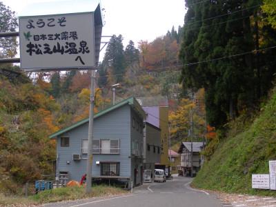 松之山温泉入口