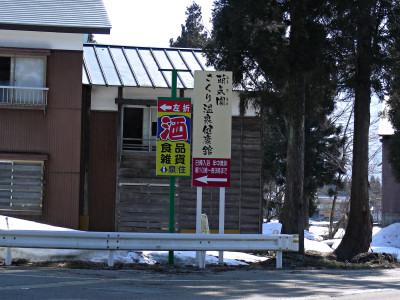 下新田入口