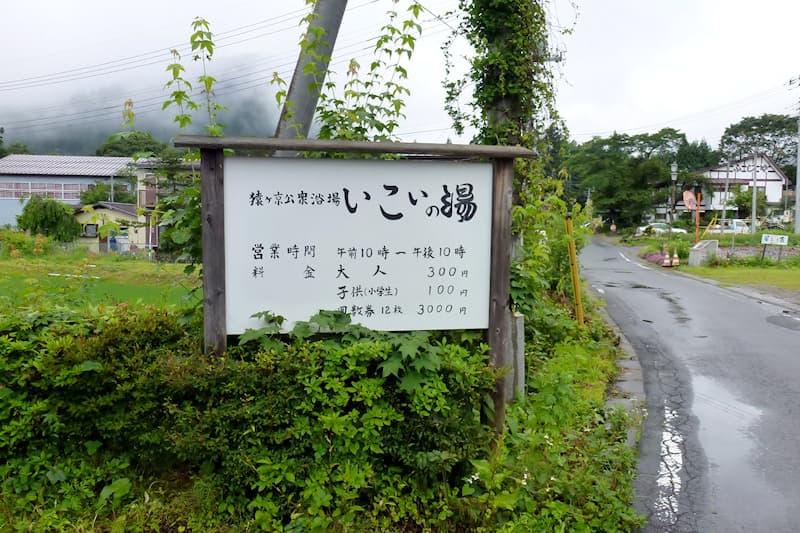 猿ヶ京温泉 いこいの湯