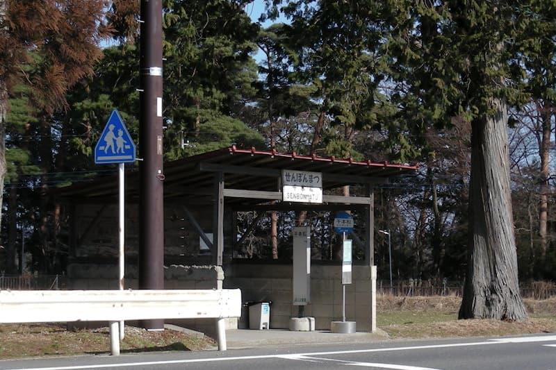 千本松バス停