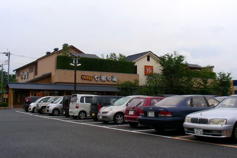 七福の湯前橋店
