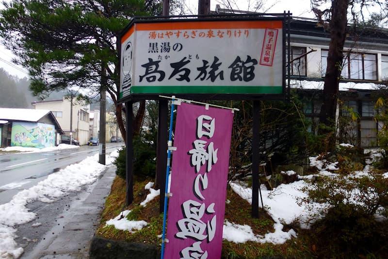 東鳴子温泉 高友旅館