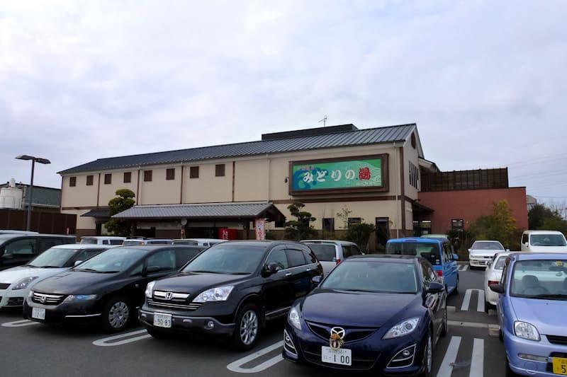 みどりの湯 田喜野井店