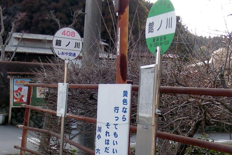 館ノ川 バス停