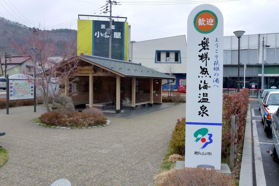 磐梯熱海温泉 ユラックス