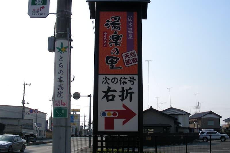 栃木温泉湯楽の里