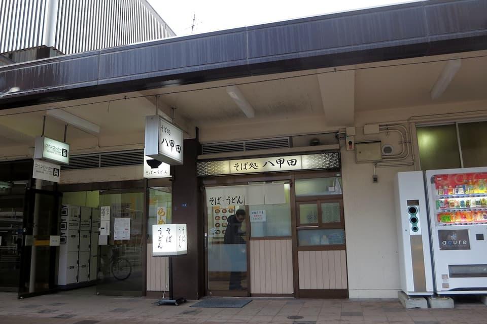 そば処八甲田