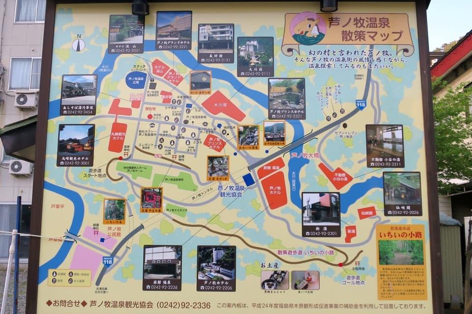 芦ノ牧温泉