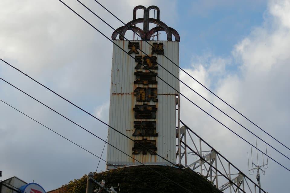 浅草観音温泉
