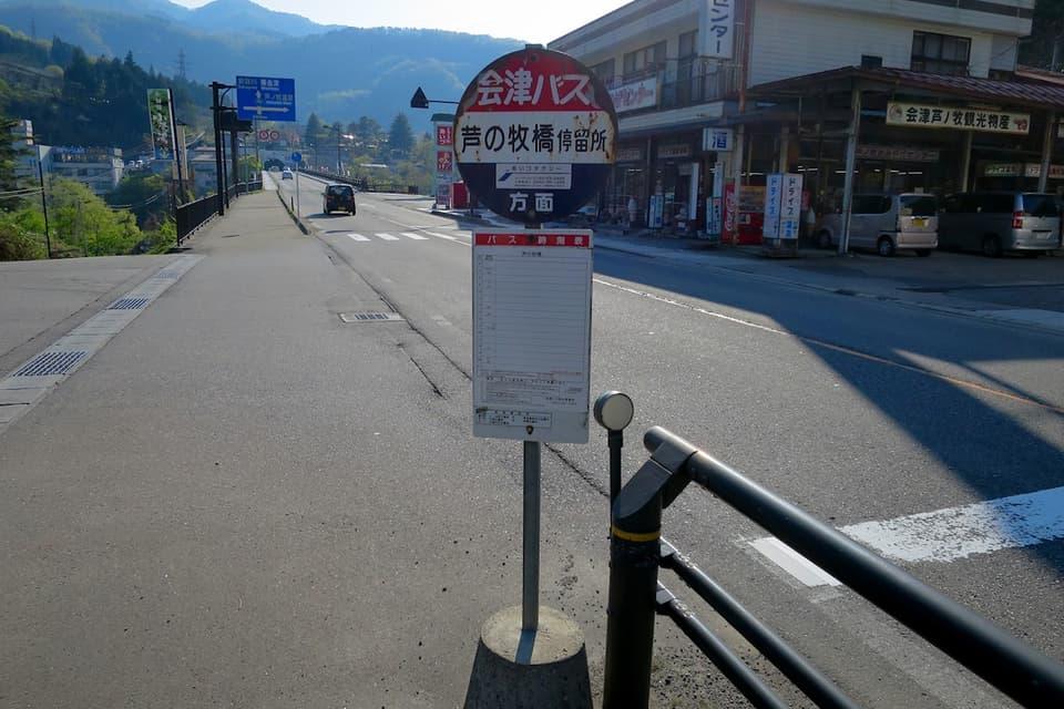 芦の牧橋バス停