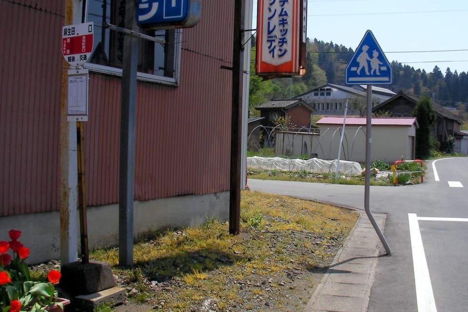 バス停 麻生田口
