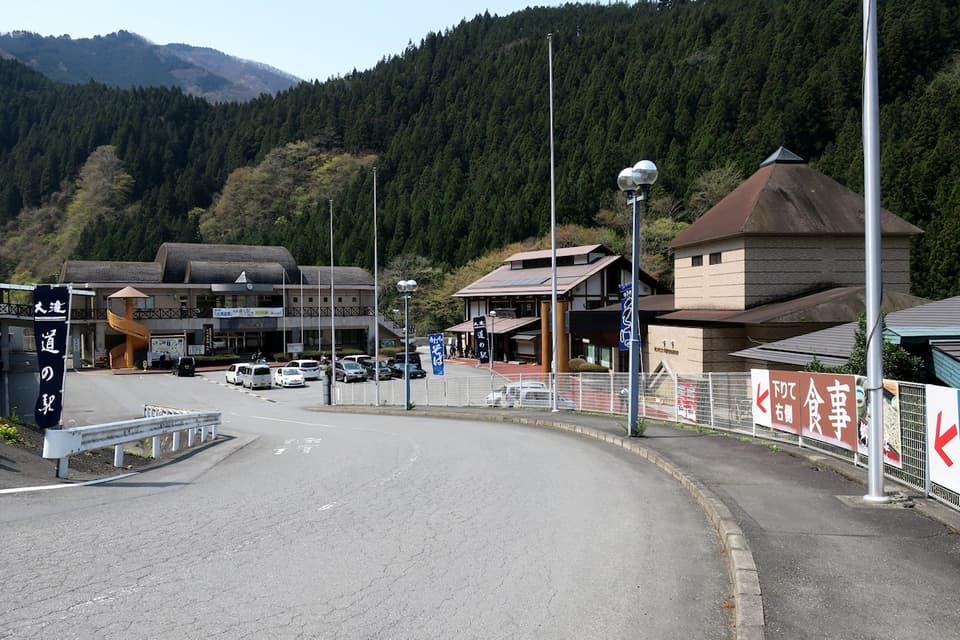 道の駅 大滝温泉 遊湯館