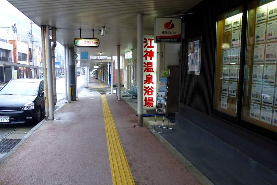 江神温泉浴場