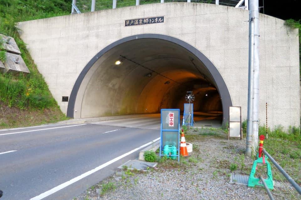 早戸温泉郷トンネル